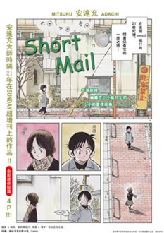 Short Mail - 01
